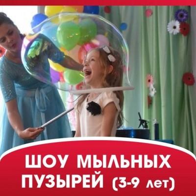 Шоу мыльных пузырей для детей от 3 до 9 лет