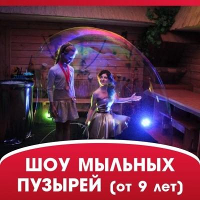 Шоу мыльных пузырей для детей от 9 лет