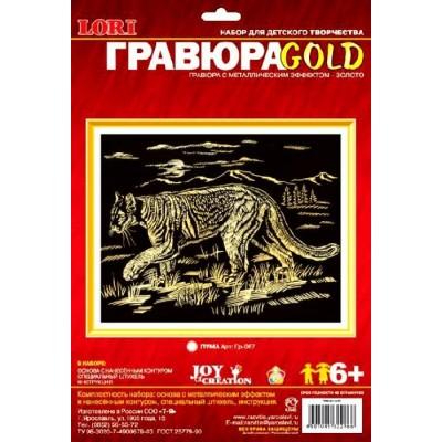 Гравюра с эффектом золота.Тигр.