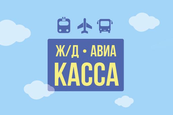 Билетная касса 'Касса в Аксае' на torgovik.net/rostov