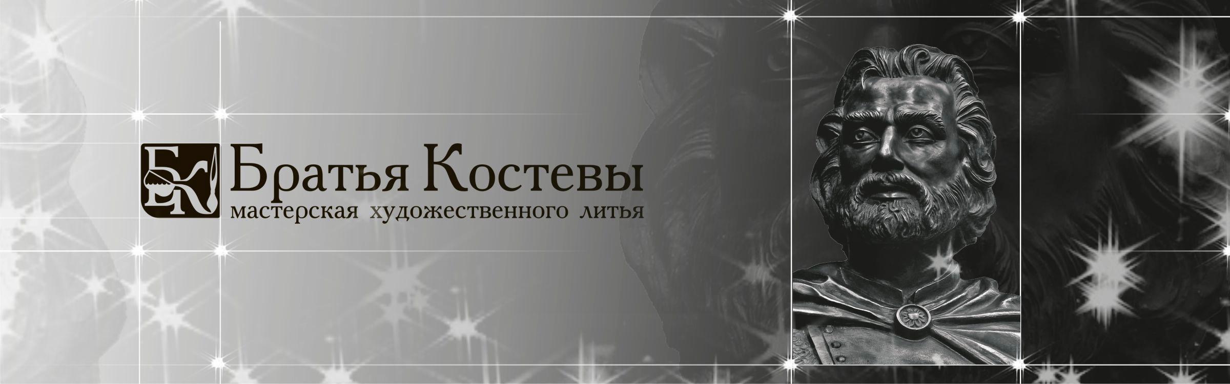 художественное литьё 'Братья Костевы - художественное литьё' в Ростове-на-Дону. Главная страница