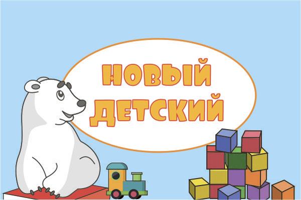 Развивающие игрушки и книги 'Новый детский' на torgovik.net/smolensk