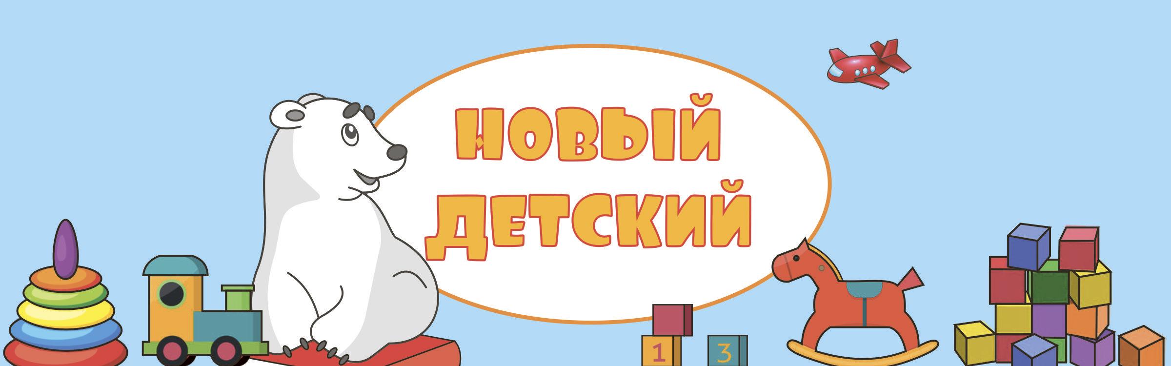 Развивающие игрушки и книги 'Новый детский - Развивающие игрушки и книги' в Смоленске. Главная страница
