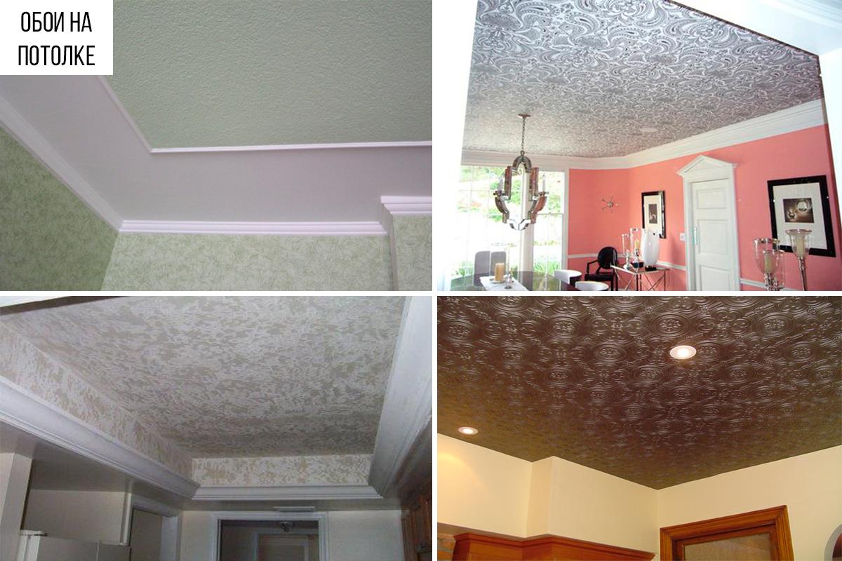 Выбираем качественный потолок для дома, офиса, квартиры