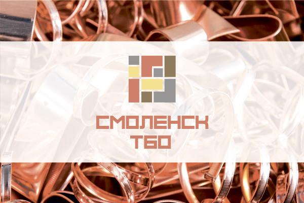 Пункт приёма металла 'Смоленск ТБО' на torgovik.net/smolensk