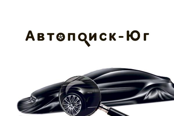 Помощь в покупке авто 'Автопоиск-ЮГ' на torgovik.net/rostov