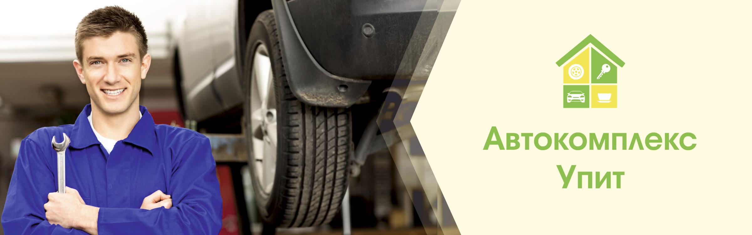 Автомобильный сервис 'Автокомплекс Упит - Автомобильный сервис' в Смоленске. Главная страница
