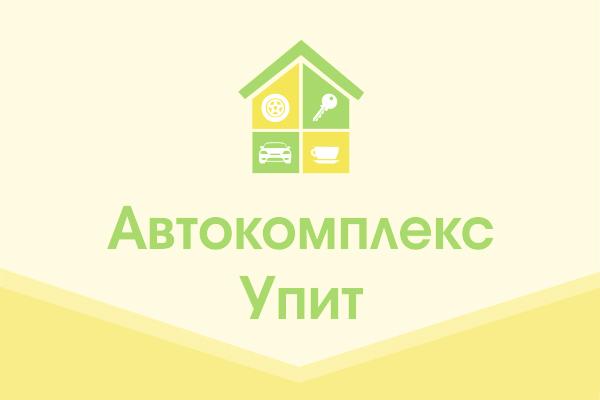 Автомобильный сервис 'Автокомплекс Упит' на torgovik.net/smolensk
