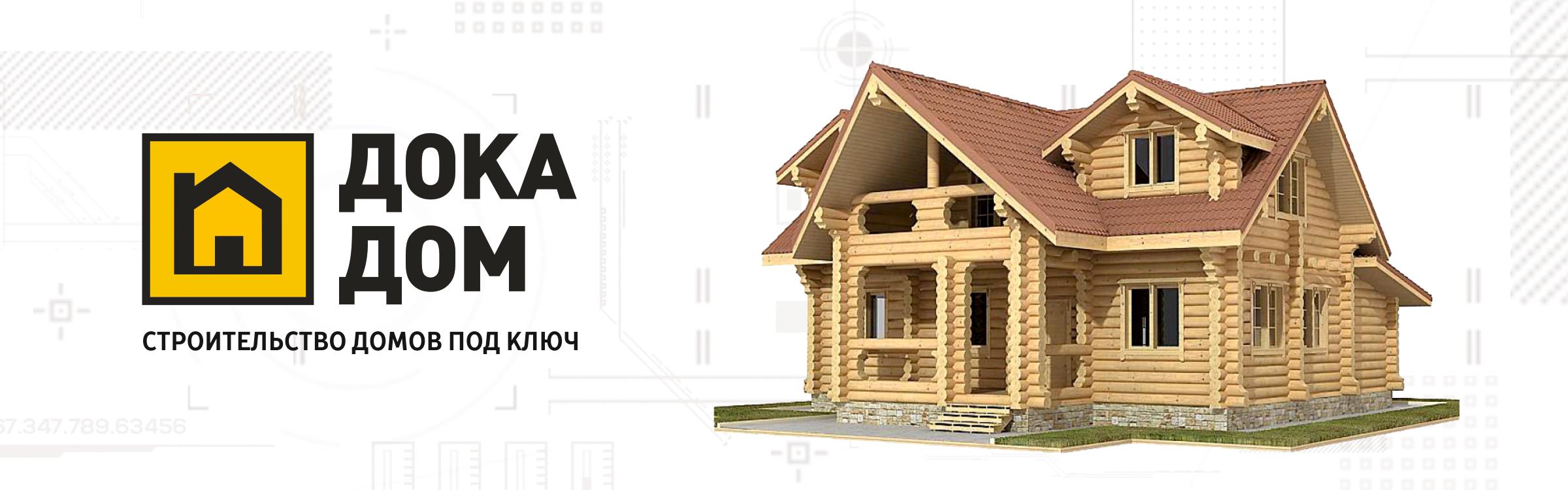 Строительство домов под ключ 'Дока Дом - Строительство домов под ключ' в Смоленске. Главная страница