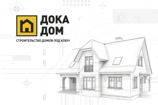 Строительство домов под ключ 'Дока Дом' на torgovik.net/smolensk