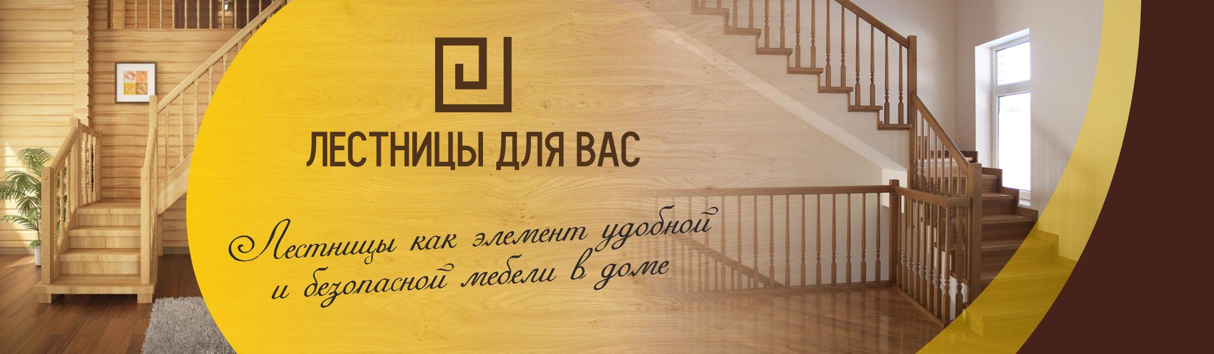Изделия из дерева 'Лестницы для Вас - Изделия из дерева' в Смоленске. Главная страница