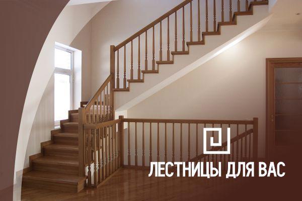 Изделия из дерева 'Лестницы для Вас' на torgovik.net/smolensk