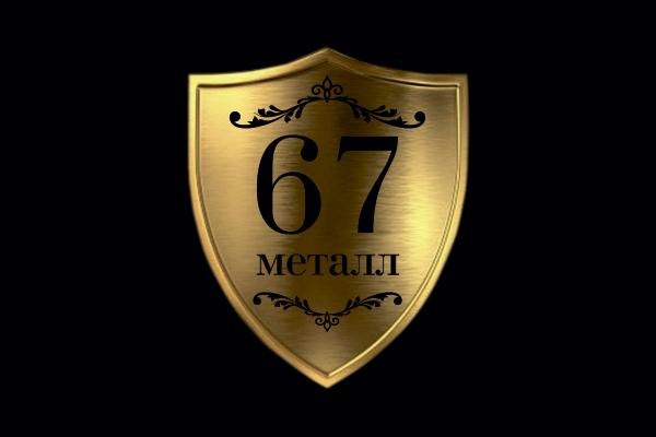 Кованые изделия 'Металл 67' на torgovik.net/smolensk
