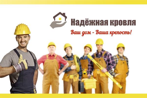 строительная компания 'Надёжная кровля' на torgovik.net/smolensk