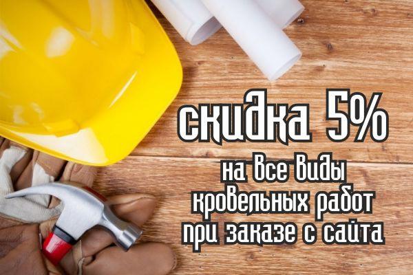 Строительная компания 'Кровельные работы'. Акции на torgovik.net/smolensk