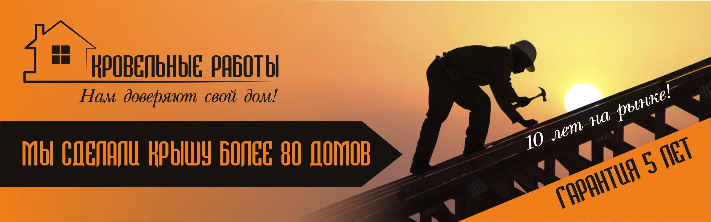Строительная компания 'Кровельные работы - Строительная компания' в Смоленске. Главная страница