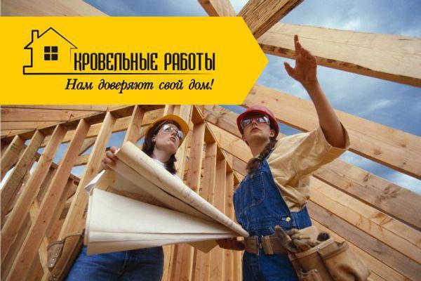 Строительная компания 'Кровельные работы' на torgovik.net/smolensk