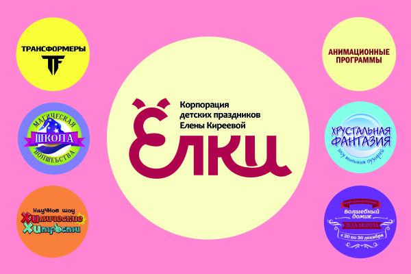 корпорация детских праздников 'Ёлки' на torgovik.net/smolensk