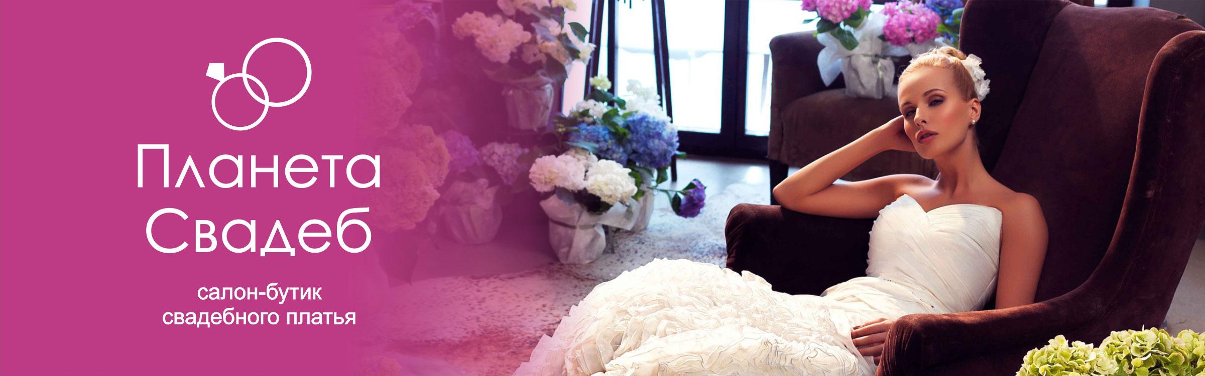 Свадебный салон 'Планета свадеб - Свадебный салон' в Смоленске. Главная страница