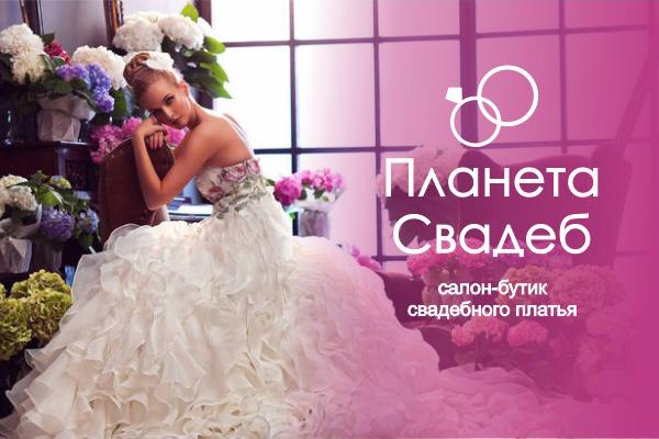 Свадебный салон 'Планета свадеб' на torgovik.net/smolensk