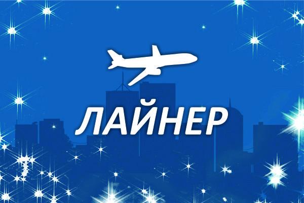 Билетные кассы 'Лайнер' на torgovik.net/rostov