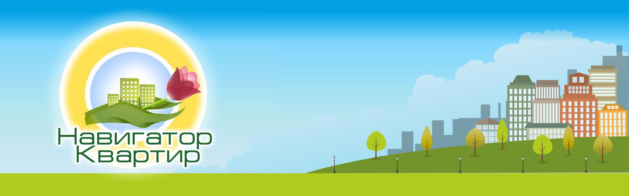 Агентство Недвижимости 'Навигатор квартир - Агентство Недвижимости' в Смоленске. Главная страница