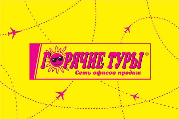 Туристическое агентство 'Горячие туры' на torgovik.net/smolensk