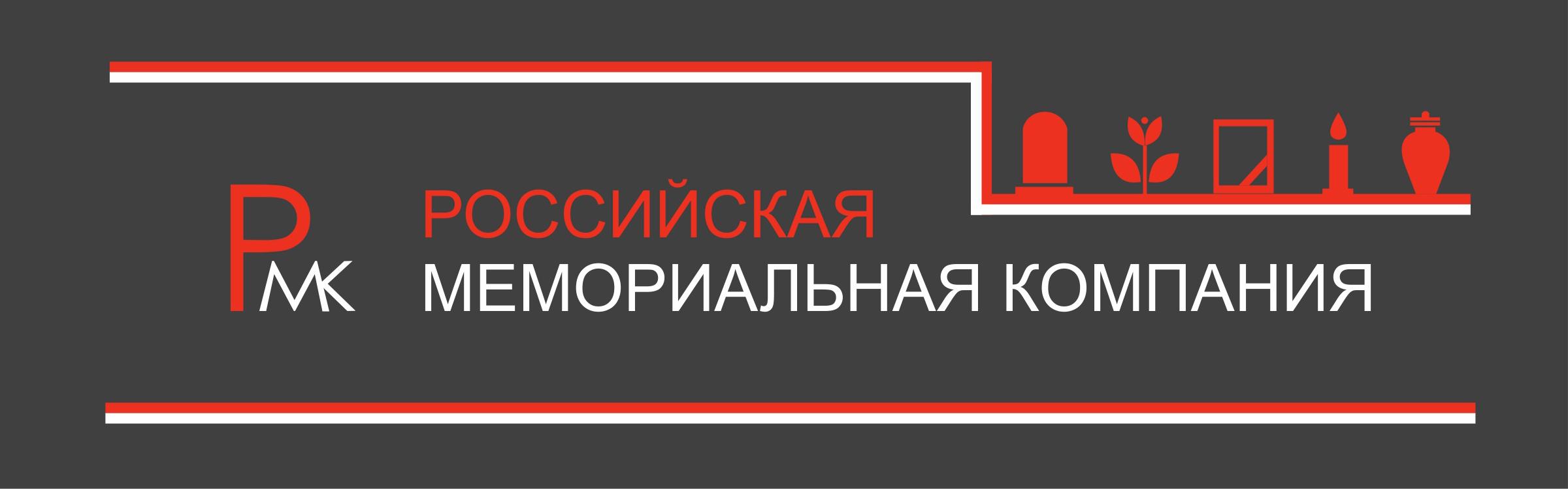 Ритуальные услуги 'РМК - Ритуальные услуги' в Смоленске. Главная страница