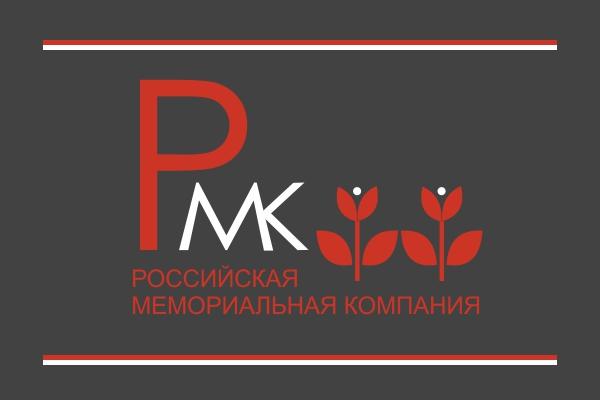 Ритуальные услуги 'РМК' на torgovik.net/smolensk