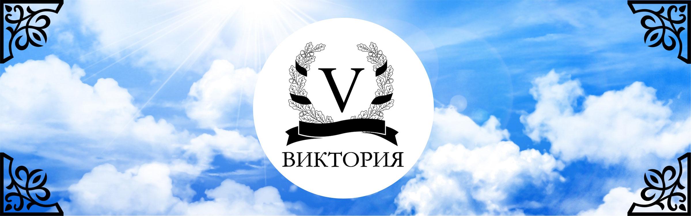 Ритуальные услуги 'Виктория - Ритуальные услуги' в Смоленске. Главная страница