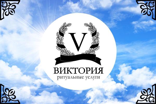 Ритуальные услуги 'Виктория' на torgovik.net/smolensk