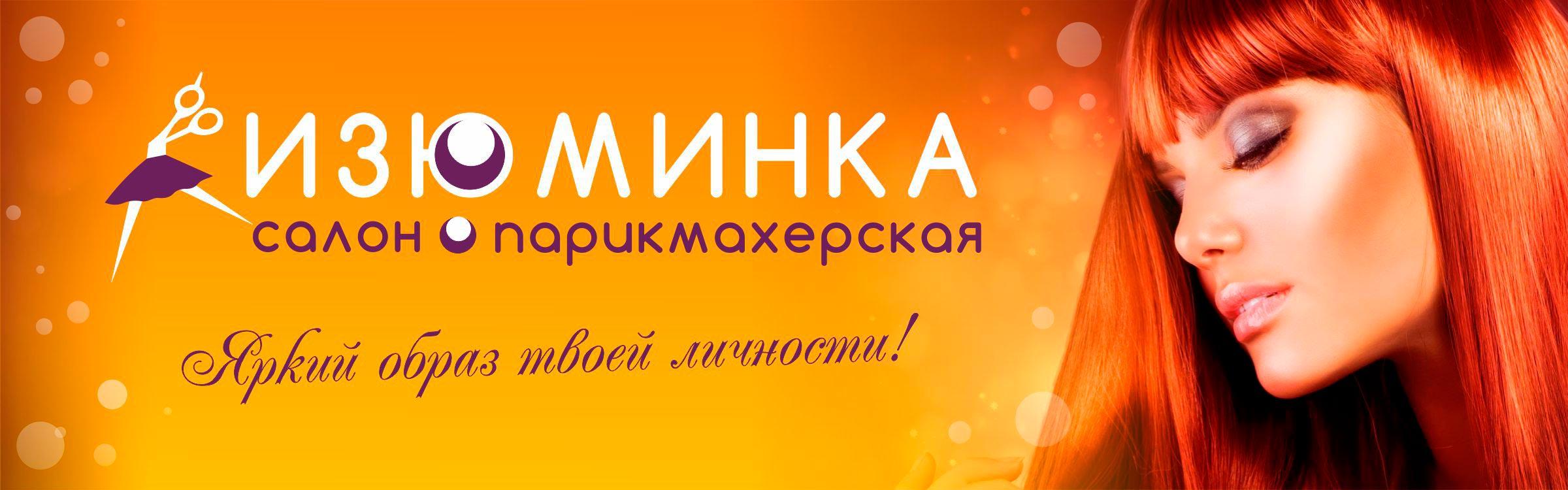 Cалон - Парикмахерская 'Изюминка - Cалон - Парикмахерская' в Смоленске. Главная страница