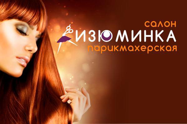 Cалон - Парикмахерская 'Изюминка' на torgovik.net/smolensk