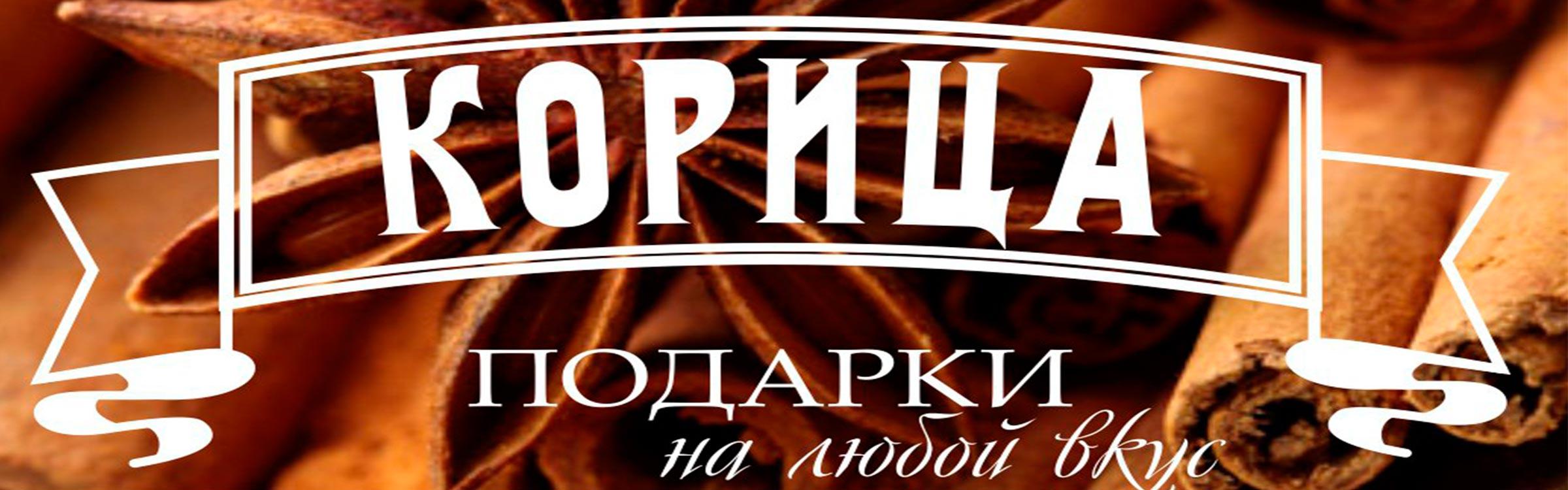 Вкусные подарки 'Корица - Вкусные подарки' в Смоленске. Главная страница
