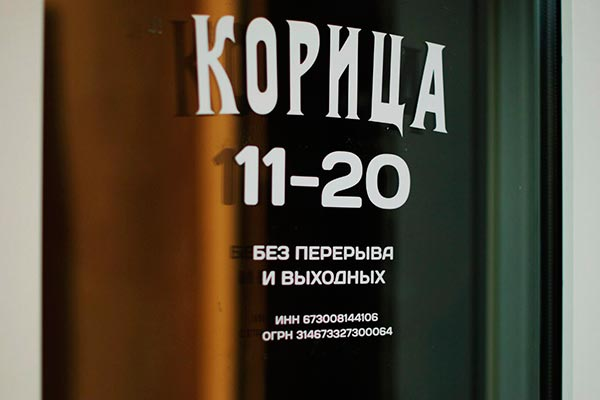 Вкусные подарки 'Корица' на torgovik.net/smolensk