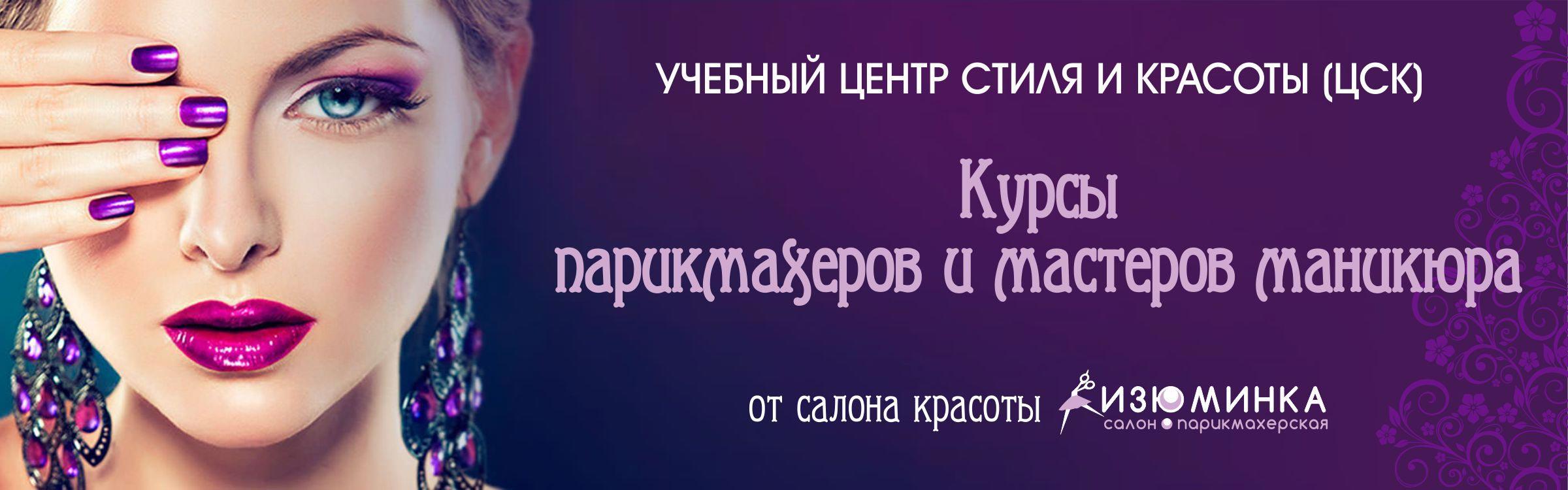 Курсы обучения 'ЦСК - Курсы обучения' в Смоленске. Главная страница