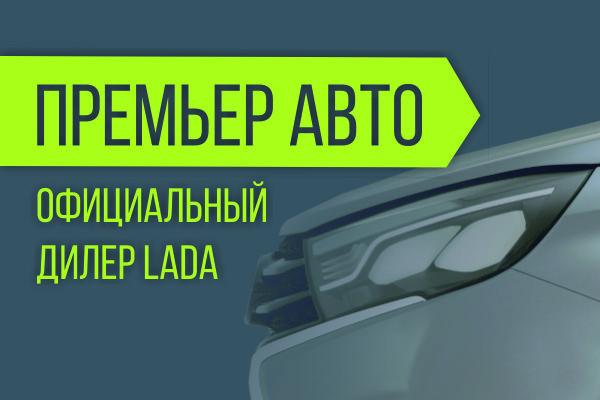 Официальный дилер 'Премьер Авто (Lada)' на torgovik.net/smolensk