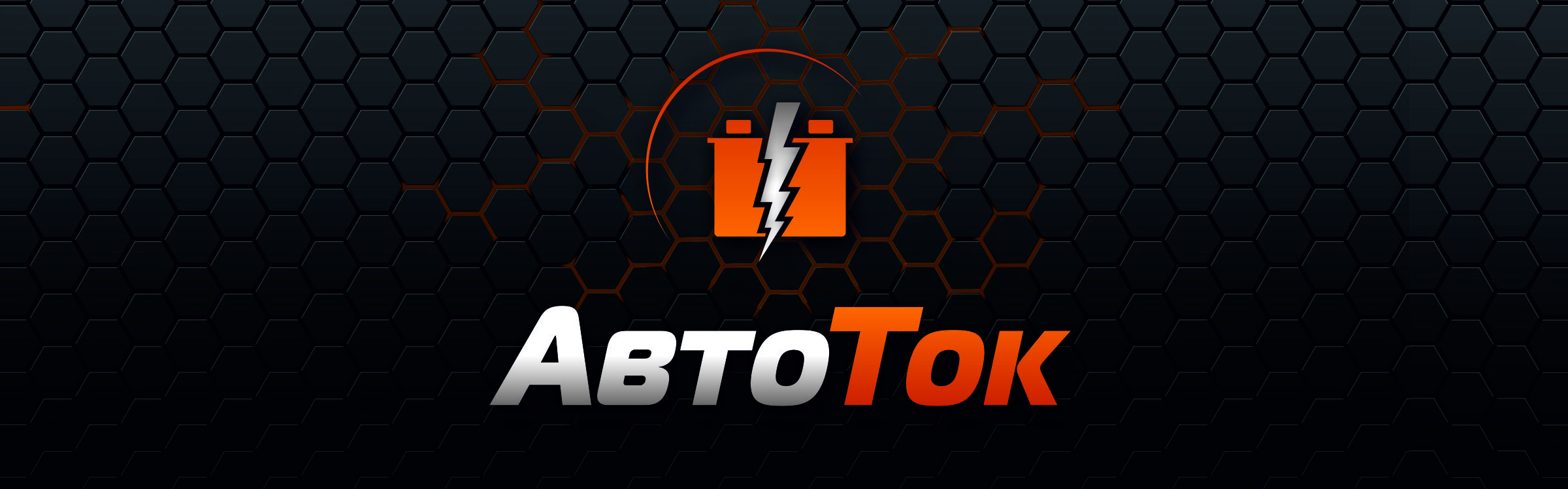 Автомобильные аккумуляторы 'АвтоТок - Автомобильные аккумуляторы' в Смоленске. Главная страница