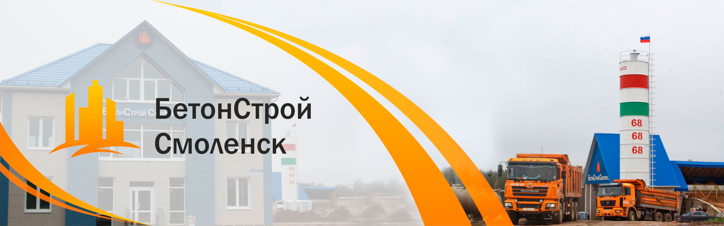бетонный завод 'БетонСтрой - бетонный завод' в Смоленске. Главная страница