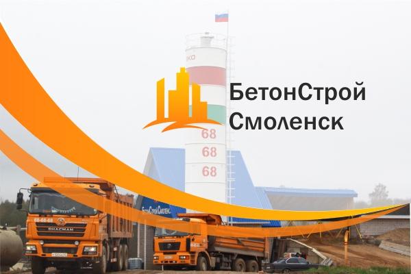 бетонный завод 'БетонСтрой' на torgovik.net/smolensk