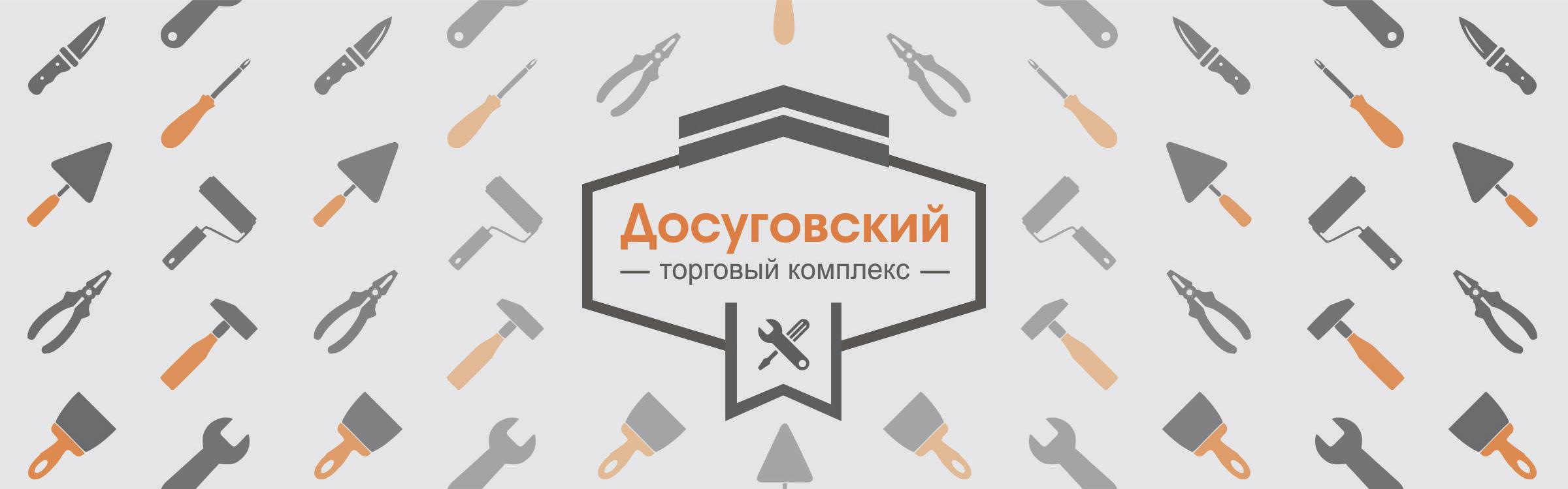 Строительный рынок 'ТК Досуговкий - Строительный рынок' в Смоленске. Главная страница