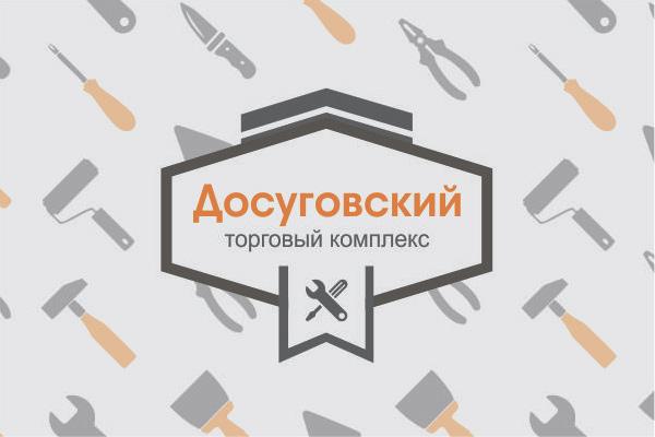 Строительный рынок 'ТК Досуговкий' на torgovik.net/smolensk