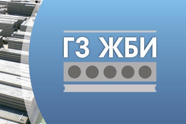 Производство ЖБИ 'Гнёздовский завод ЖБИ' на torgovik.net/smolensk