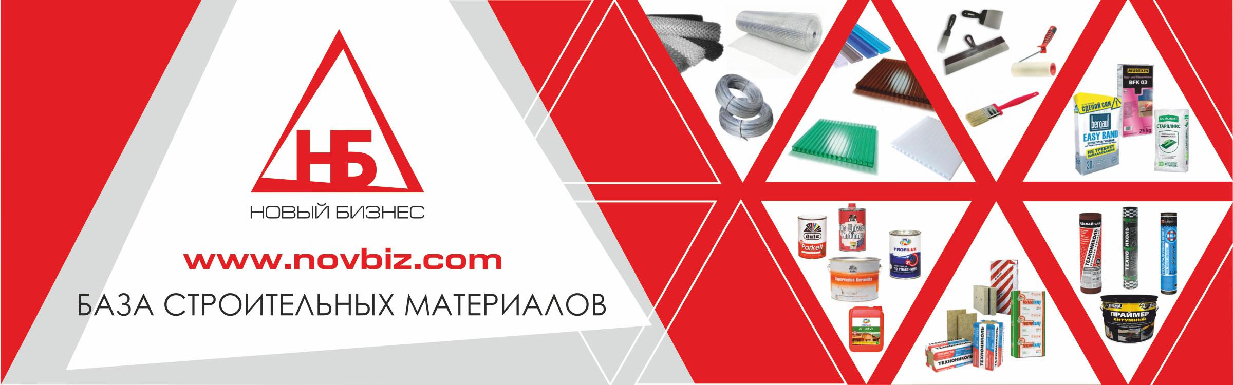 Стройматериалы и инструменты 'Новый Бизнес - Стройматериалы и инструменты' в Смоленске. Главная страница