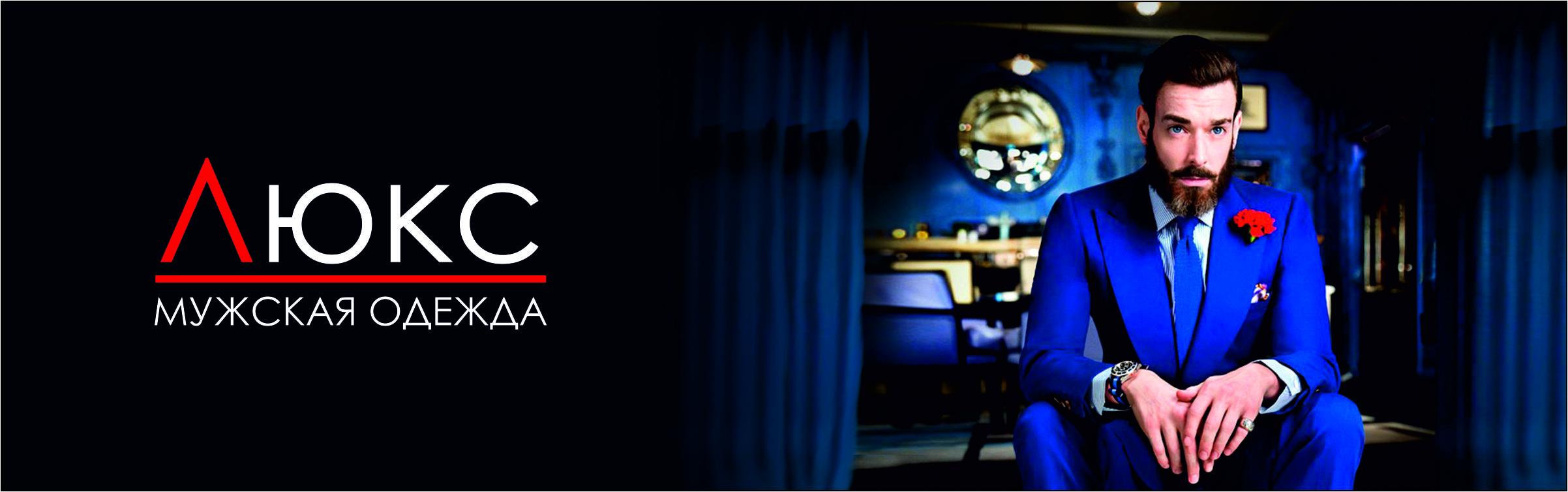 Классическая мужская одежда 'Люкс - Классическая мужская одежда' в Смоленске. Главная страница