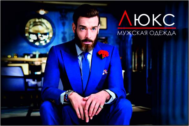 Классическая мужская одежда 'Люкс' на torgovik.net/smolensk