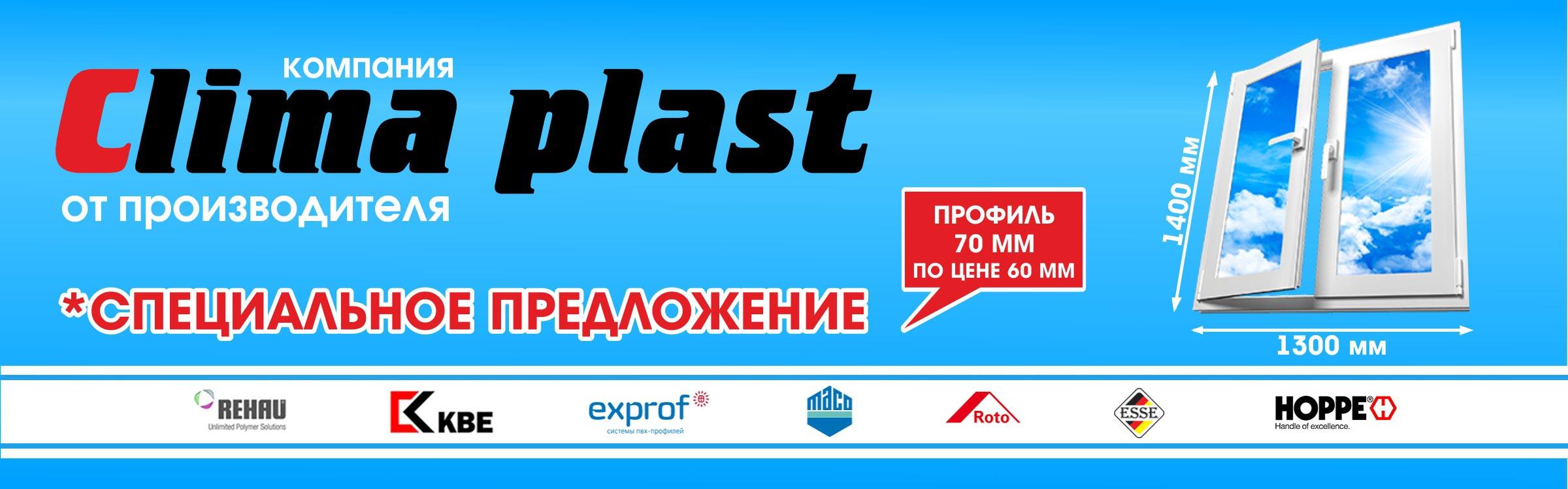 Оконная компания 'Clima Plast - Оконная компания' в Смоленске. Главная страница