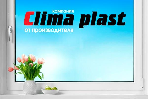 Оконная компания 'Clima Plast' на torgovik.net/smolensk