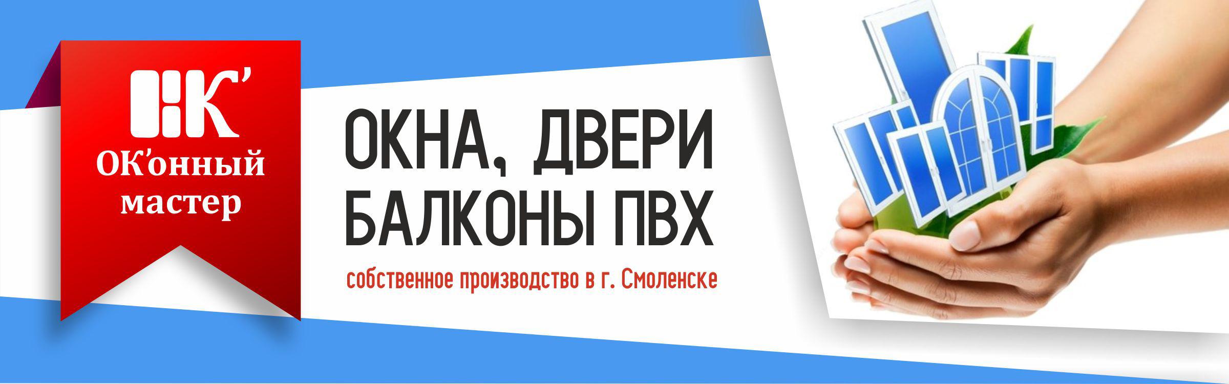 Оконная компания 'Оконный Мастер - Оконная компания' в Смоленске. Главная страница