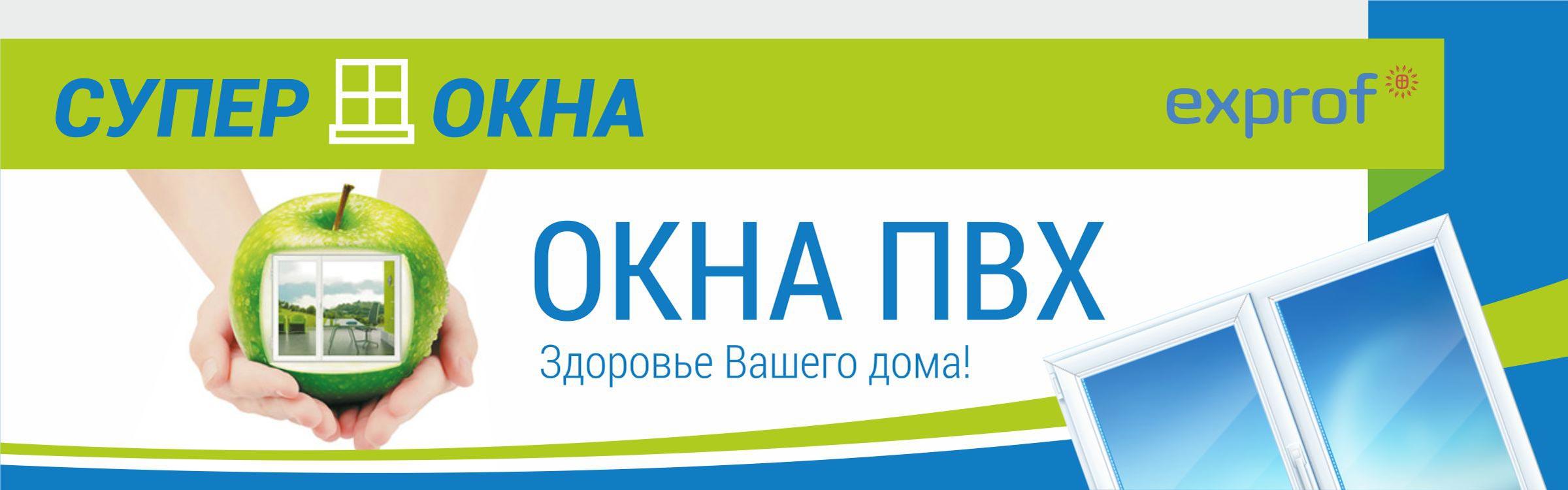 Оконная компания 'Супер Окна - Оконная компания' в Смоленске. Главная страница